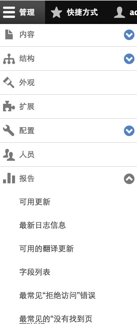 source/zh-hans/images/config-overview-vertical-menu.png